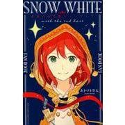 赤髪の白雪姫ファンブック(花とゆめコミックス) [コミック]