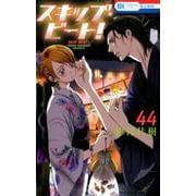 スキップ・ビート! 44(花とゆめコミックス) [コミック]