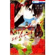 マオの寄宿學校 1(花とゆめコミックス) [コミック]