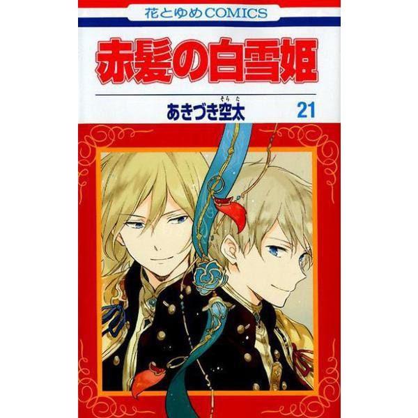 赤髪の白雪姫 21(花とゆめコミックス) [コミック]