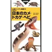 増補改訂 日本のカメ・トカゲ・ヘビ [単行本]