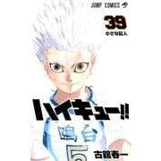 ハイキュー!! 39(ジャンプコミックス) [コミック]