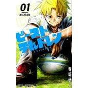 ビーストチルドレン 1(ジャンプコミックス) [コミック]