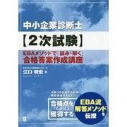 中小企業診断士2次試験EBAメソッドで「読み・解く」合格答案 [単行本]
