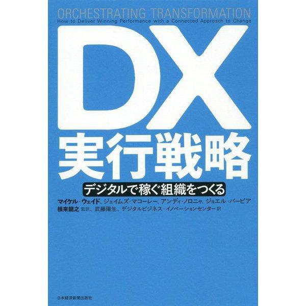 DX実行戦略―デジタルで稼ぐ組織をつくる [単行本]