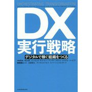 DX実行戦略-デジタルで稼ぐ組織をつくる [単行本]