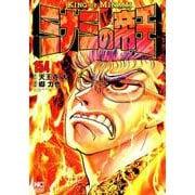 ミナミの帝王 (154)(ニチブンコミックス) [コミック]