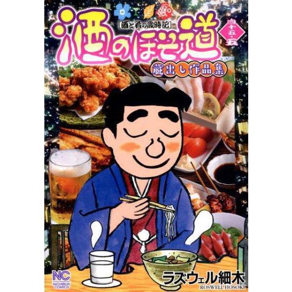 酒のほそ道 四十五・五(ニチブンコミックス) [コミック]