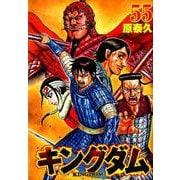 キングダム 55(ヤングジャンプコミックス) [コミック]