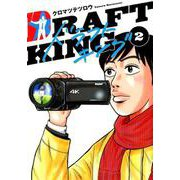 ドラフトキング 2(ヤングジャンプコミックス) [コミック]