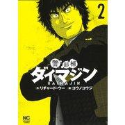 警部補ダイマジン (2)(ニチブンコミックス) [コミック]
