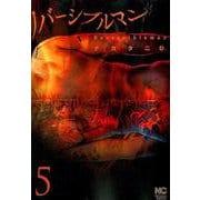 リバーシブルマン ( 5)(ゴラクコミックス) [コミック]
