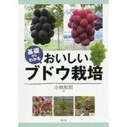 基礎からわかる おいしいブドウ栽培 [単行本]