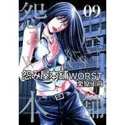 怨み屋本舗WORST 9(ヤングジャンプコミックス) [コミック]
