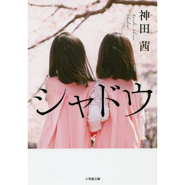 シャドウ(小学館文庫) [文庫]