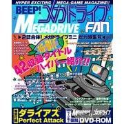 BEEP! メガドライブFAN―2誌合体!メガドライブミニ総力特集号―(ATMムック) [ムックその他]
