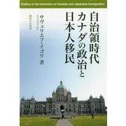 自治領時代カナダの政治と日本人移民 [単行本]