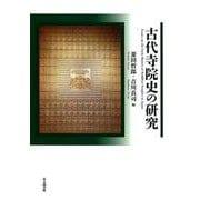 古代寺院史の研究 [単行本]
