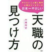 やりたいこと探し専門心理カウンセラーの日本一やさしい天職の見 [単行本]