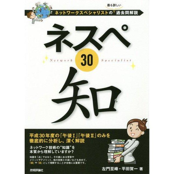 ネスペ30 知 -ネットワークスペシャリストの最も詳しい過去問解説 [単行本]
