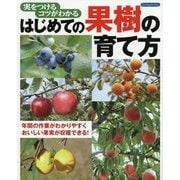 実をつけるコツがわかるはじめての果樹の育て方(Boutiquebooks) [単行本]