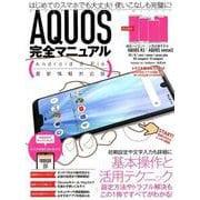 AQUOS完全マニュアル-R3/sense2/zero/R2/R2 compact/R compact/sense/sens plus対応 [単行本]