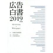 広告白書〈2019年度版〉 [単行本]