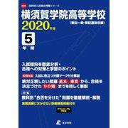 横須賀学院高等学校 2020年度 [全集叢書]
