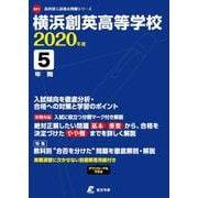 横浜創英高等学校 2020年度 [全集叢書]
