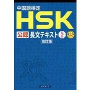 中国語検定HSK公認長文テキスト5級 音声DL付 改訂版 [単行本]
