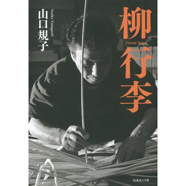 柳行李―山口規子写真集 [単行本]