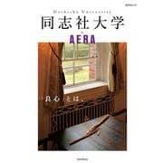 同志社大学by AERA-「良心」とは、(AERA Mook) [ムックその他]