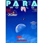 PARA WORLD (パラ ワールド) 2019年 10月号 [雑誌]