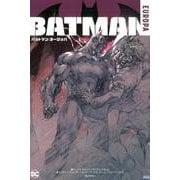バットマン:ヨーロッパ [コミック]