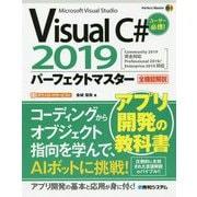 Visual C# 2019パーフェクトマスター [単行本]