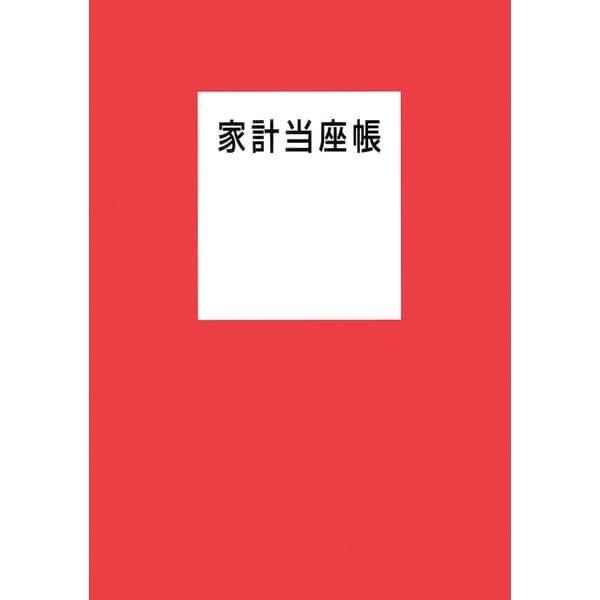 家計当座帳 2020年版 [単行本]