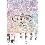 宝石の国(10)(アフタヌーンKC) [コミック]