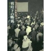 戦時下の映画-日本・東アジア・ドイツ [単行本]