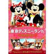 東京ディズニーランドベストガイド 2019-2020(Disney in Pocket) [ムックその他]