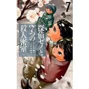 探偵ゼノと7つの殺人密室<7>(少年サンデーコミックス) [コミック]