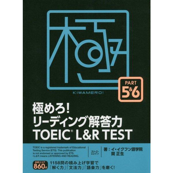 極めろ! リーディング解答力 TOEIC(R) L & R TEST PART 5 & 6 [単行本]