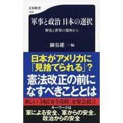 軍事と政治 日本の選択 歴史と世界の視座から(文春新書) [新書]