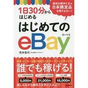 1日30分からはじめる はじめてのeBay [単行本]