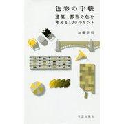 色彩の手帳 建築・都市の色を考える100のヒント [単行本]