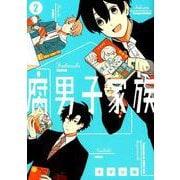 腐男子家族(2) (ガンガンコミックスpixiv) [コミック]