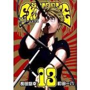 SHIORI EXPERIENCE ジミなわたしとヘンなおじさん(13) (ビッグガンガンコミックス) [コミック]