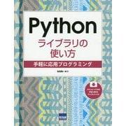 Pythonライブラリの使い方-手軽に応用プログラミング [単行本]
