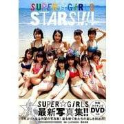 SUPER☆GiRLS STARS!!!! (AKITA DXシリーズ) [ムックその他]
