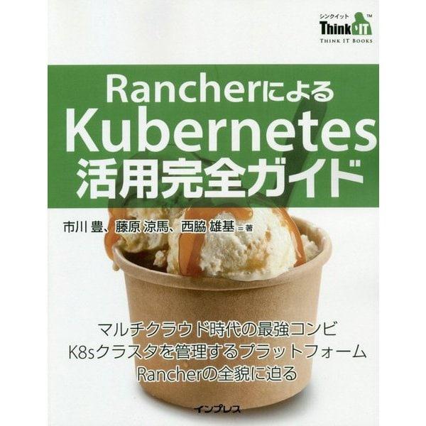 RancherによるKubernetes活用完全ガイド(Think IT Books) [単行本]
