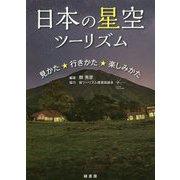 日本の星空ツーリズム-見かた・行きかた・楽しみかた [単行本]